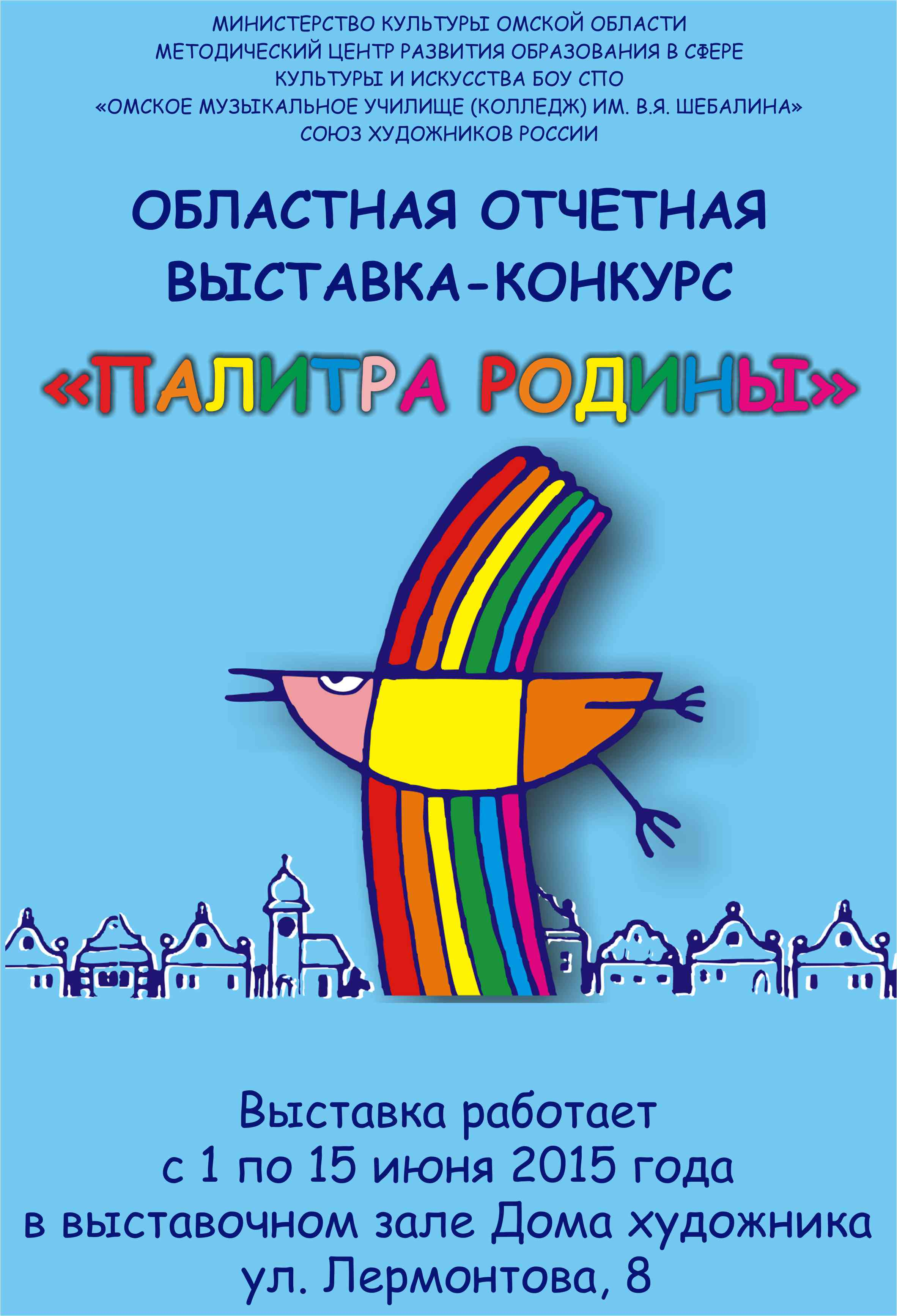 Положения конкурсов и выставки детского художественного творчества